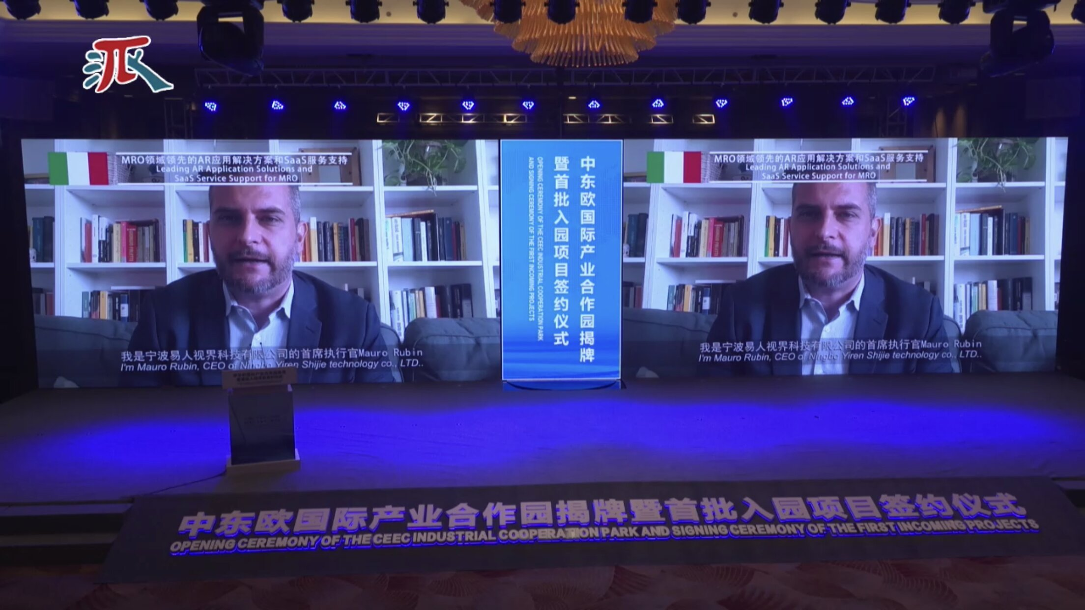 Mauro Rubin parla online durante la cerimonia di apertura del CEEC Industrial Cooperation Park e la cerimonia di canto dei primi progetti in arrivo in Cina